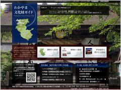 和歌山県文化遺産活用活性化委員会