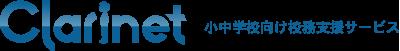 クラリネットロゴ