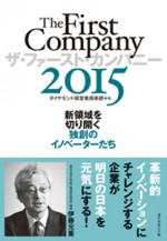The First Company 2015