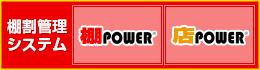 棚POWER事業室