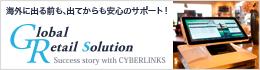 グローバルリテイルソリューション