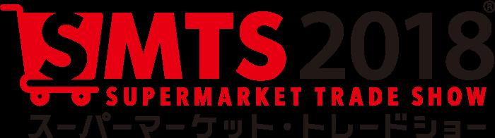 スーパーマーケット・トレードショー2017 特別企画展