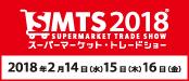 スーパーマーケット・トレードショー