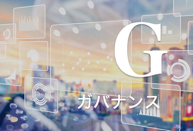 G(ガバナンス)